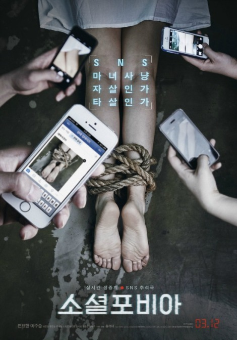 socialphobia_4